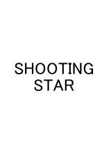栄光冨士_SHOOTING STAR